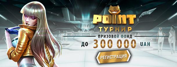 Point Loto официальный сайт казино на gmsdeluxecasino.com